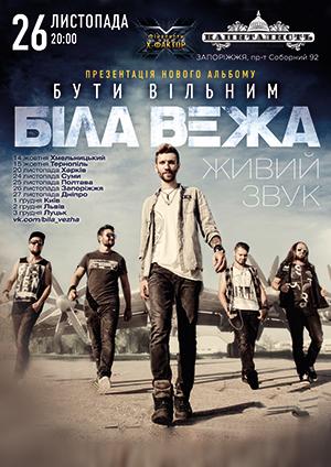 Концерт Біла Вежа в Запорожье - 1
