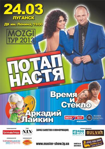 Концерт Потап и Настя, Время и Стекло, Аркадий Лайкин в Луганске