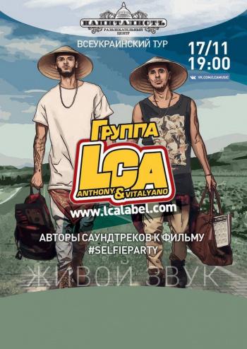 Концерт LCA в Запорожье