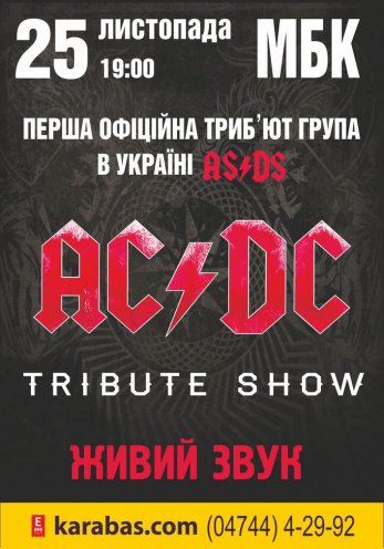 Концерт AS / DS в Умани - 1