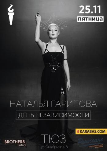 клубы Наталья Гарипова в Сумах