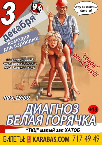 спектакль Диагноз - белая горячка в Харькове