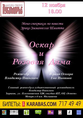 спектакль ОСКАР и Розовая Дама в Харькове