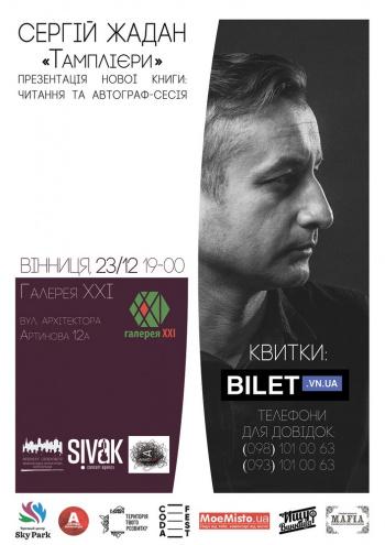 поэтический вечер Сергей Жадан в Виннице