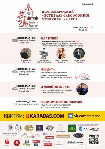 Концерт Ukrainian Saxophone Orchestra в Виннице