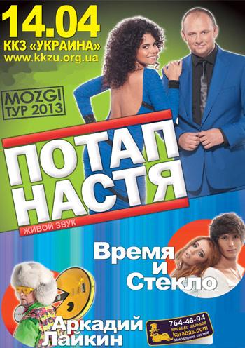 Концерт Потап и Настя, Время и Стекло, Аркадий Лайкин в Харькове