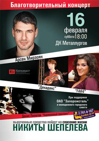 Концерт Благотворительный концерт в Запорожье