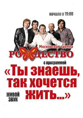 Концерт Группа Рождество в Луганске - 1