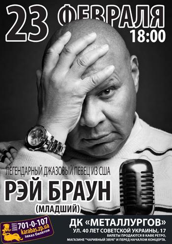 Концерт Джаз-концерт Рэй Браун (младший) в Запорожье