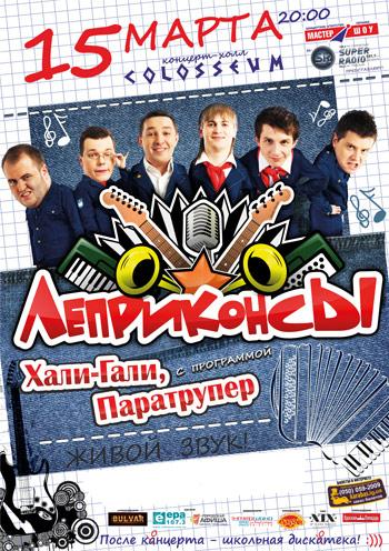 Концерт «Леприконсы» в Луганске