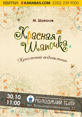 спектакль Красная шапочка в Днепре (в Днепропетровске)