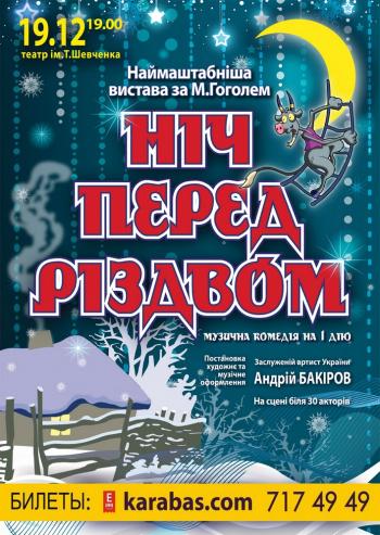 спектакль Ночь перед Рождеством в Харькове