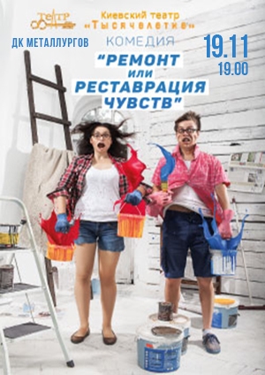 спектакль Ремонт или реставрация чувств в Запорожье - 1