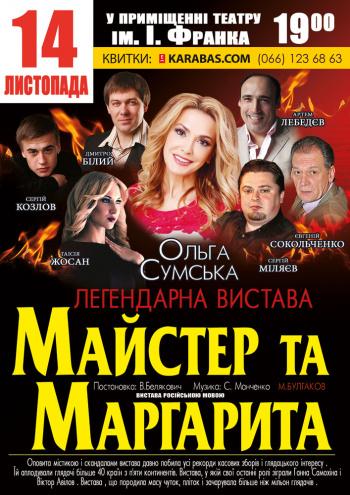 спектакль Мастер и Маргарита в Ивано-Франковске