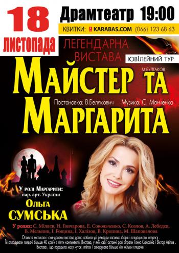 спектакль Мастер и Маргарита в Тернополе
