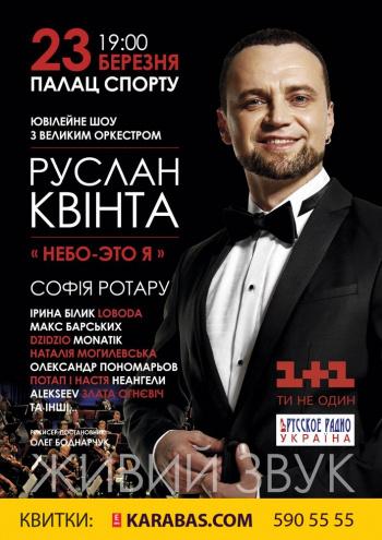 Концерт Руслан Квинта в Киеве