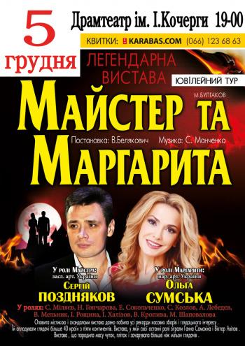 спектакль Мастер и Маргарита в Житомире