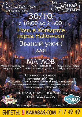 детское мероприятие Ночь в Хогвартсе перед Halloween в Харькове