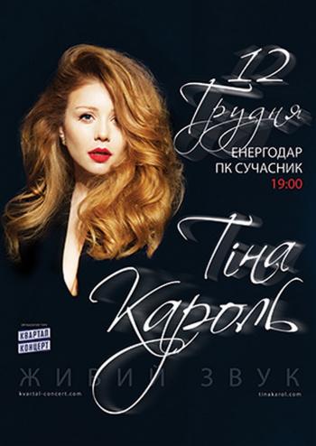 Концерт Тина Кароль в Энергодаре - 1