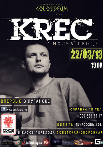 Концерт KREC в Луганске - 1