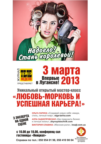 Концерт Любовь-морковь и успешная карьера! в Луганске