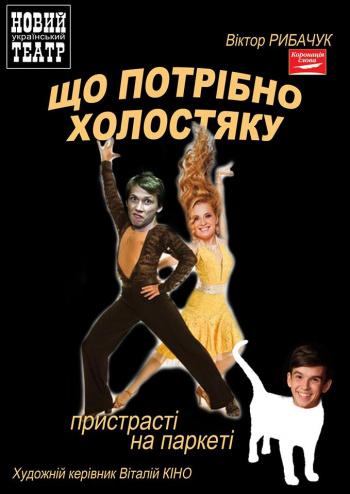 theatre performance Що потрібно холостяку in Kyiv