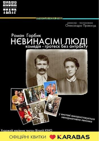 спектакль Невыносимые люди в Киеве