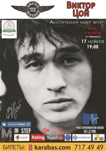 Концерт Виктор Цой - акустический кавер-вечер в Харькове