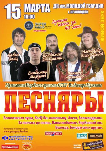 Концерт Песняры в Краснодоне