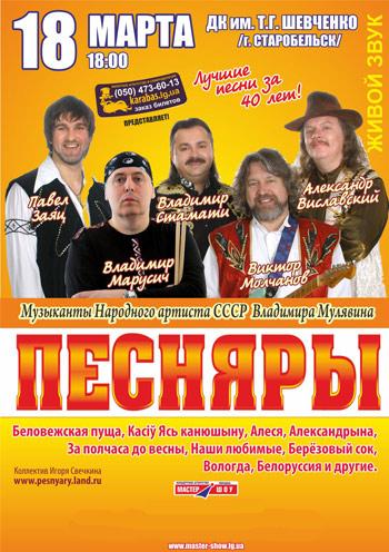 Концерт Песняры в Старобельске