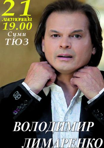 Концерт Владимир Лимаренко в Сумах - 1