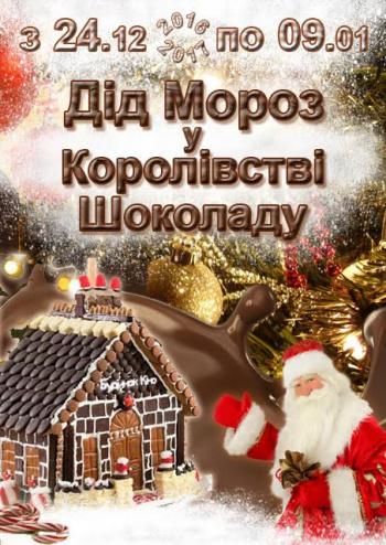 Дед Мороз в Королевстве Шоколада