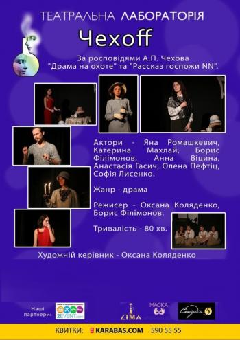 theatre performance Чехоff in Kyiv