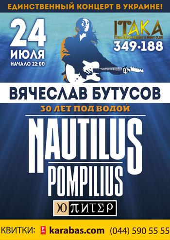 Концерт Вячеслав Бутусов и группа «Юпитер» в Одессе