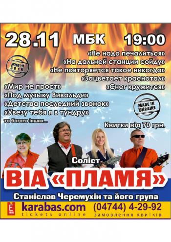 Концерт ВИА «ПЛАМЯ» в Умани - 1