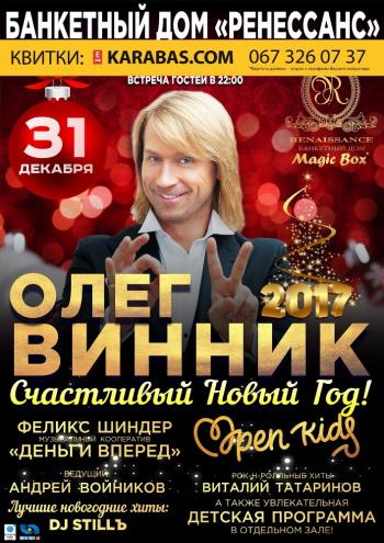 Концерт Счастливый Новый год с Олегом Винником в Одессе в Одессе