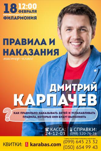 семинар Дмитрий Карпачев в Кропивницком (в Кировограде)