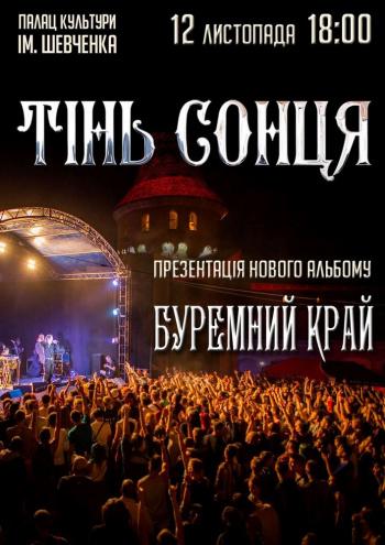 Концерт Тінь Сонця в Мелитополе