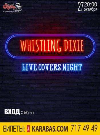 клубы Whistling Dixie в Харькове