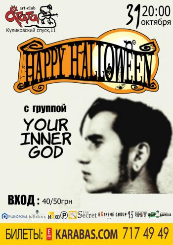 клубы Halloween в Харькове