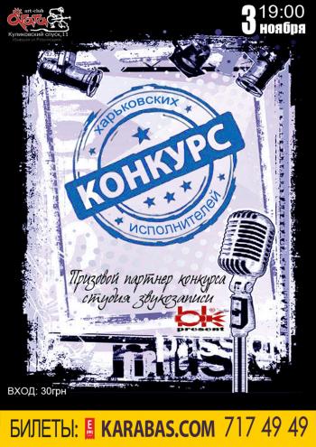 Концерт Конкурс харьковских исполнителей в Харькове