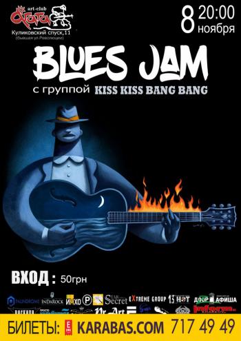 клубы Blues Jam в Харькове