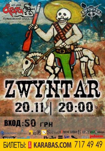 клубы ZWYNTAR в Харькове
