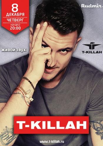 Концерт T-killah в Харькове