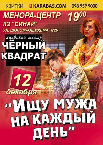 спектакль Черный квадрат. Ищу мужа на каждый день в Днепре (в Днепропетровске)
