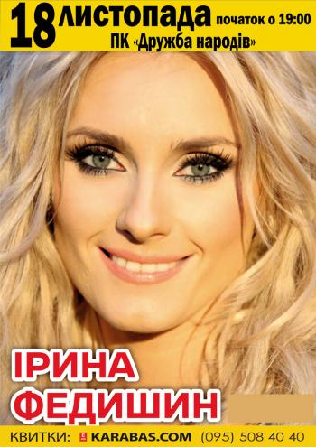 Концерт Ирина Федишин в Черкассах - 1