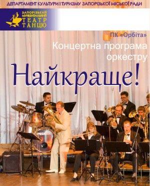 Концерт Найкраще! в Запорожье