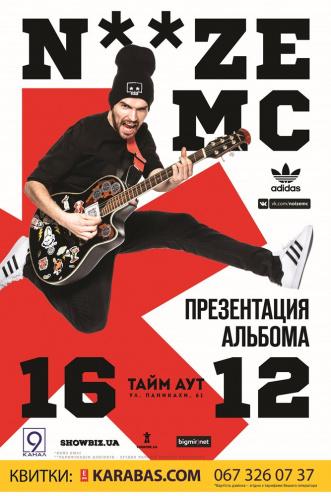 Концерт NOIZE MC в Днепре (в Днепропетровске) - 1