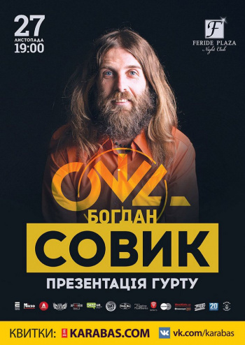 клубы Богдан Совик в Виннице