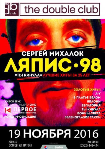 Концерт Сергей Михалок и группа ЛЯПИС 98 в Херсоне - 1